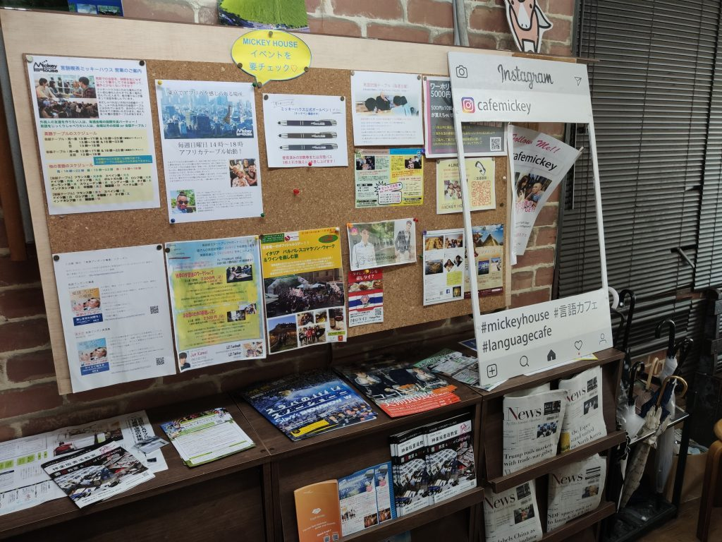 Mickey House Cafe Language School in Japan